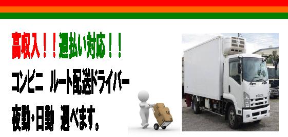 NO.4041 宇都宮エリア ルートドライバー