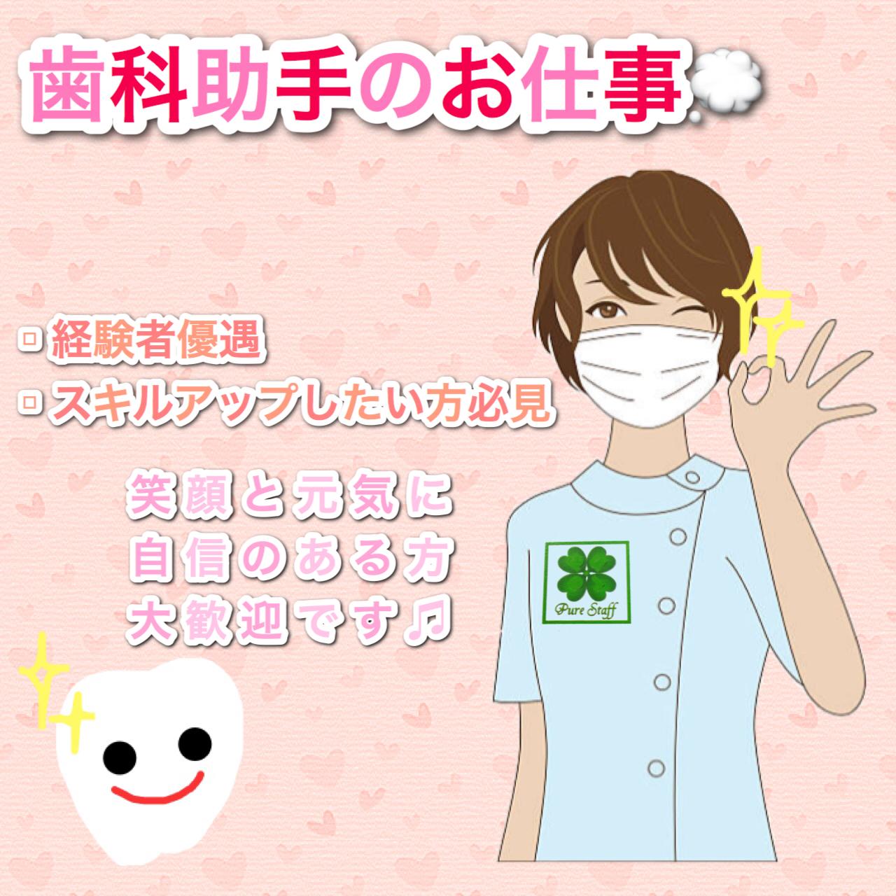 No.5107 歯科助手のお仕事♪経験者優遇!