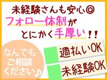 No.5026 大宮クリニックの受付*未経験歓迎です!