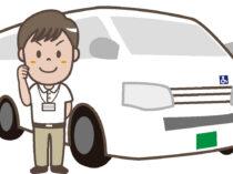 送迎ドライバー!毎週金曜の12回限定 ※普通免許でOK